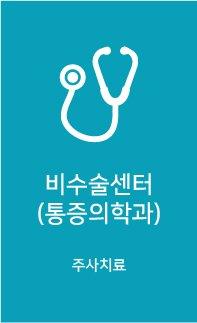 비수술센터